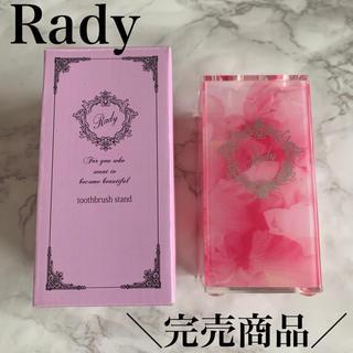 Rady - 【完売商品】Rady レディー 歯ブラシスタンド 花びら リゾフラ