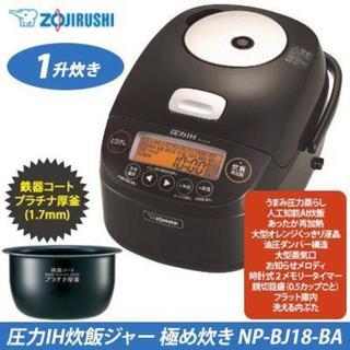 ゾウジルシ(象印)の新品未使用極め炊き NP-BJ18-BA(炊飯器)