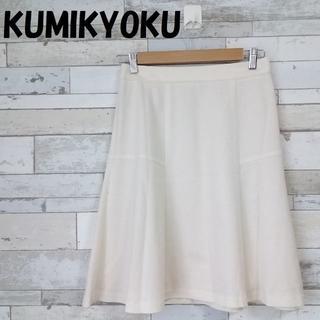 クミキョク(kumikyoku(組曲))の【人気】KUMIKYOKU/組曲 裾フレア ひざ丈 スカート ホワイト サイズ3(ひざ丈スカート)