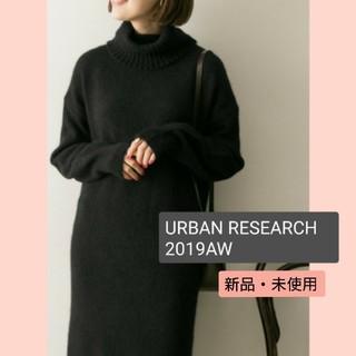 URBAN RESEARCH - 即決♪URBAN RESEARCH タートルニットワンピース 新品・未使用品