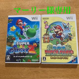 ウィー(Wii)のマーリー様専用 Wiiソフトスーパーマリオギャラクシー2とスーパーペーパーマリオ(家庭用ゲームソフト)