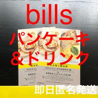 サニーサイドアップ bills 株主優待(フード/ドリンク券)