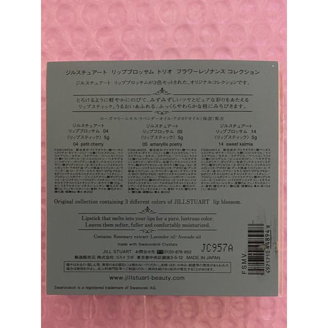 JILLSTUART(ジルスチュアート)のジルスチュアート リップブロッサム トリオ フラワーレゾナンス コスメ/美容のベースメイク/化粧品(口紅)の商品写真
