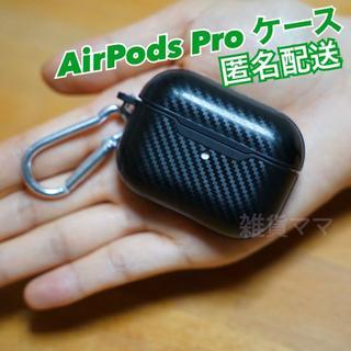 Air Pods pro ケース エアポッズ ブラック カーボン airpods