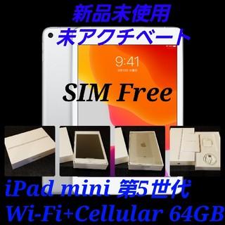 iPad - 【SIMフリー/新品未使用】iPad mini5 Wi-Fi+Cellular