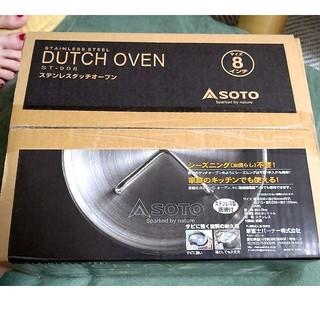 シンフジパートナー(新富士バーナー)のSOTO ステンレスダッチオーブン 8インチ(調理器具)