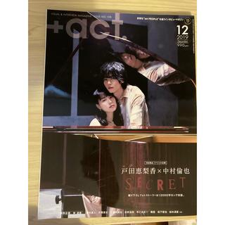 アクト(ACT)の+act. 2019年12月号 中村倫也 戸田恵梨香(音楽/芸能)