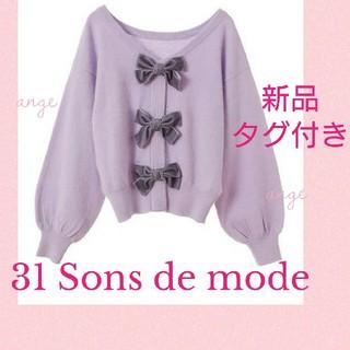 31 Sons de mode - 【新品未使用*タグ付き】♡トランテアン♡ラベンダーリボンニット♡