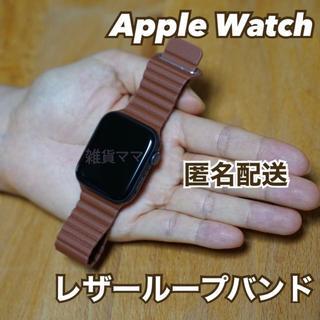 Apple Watch レザーループ バンド レザー アップルウォッチ