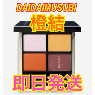 SUQQU - 箱付き新品 SUQQU デザイニング カラー アイズ  アイシャドウ 15 橙結