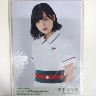 欅坂46(けやき坂46) - 欅坂46 生写真平手友梨奈マネパカード チュウ