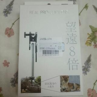 ケンコー(Kenko)の送料込📹新品(5000円位)スマホ望遠レンズ📹望遠8倍(レンズ(ズーム))