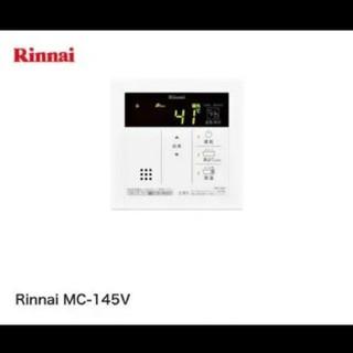 リンナイ(Rinnai)のリンナイ 給湯器 リモコン MC-145V(その他)