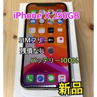 Apple - 【新品】iPhone X Silver 256 GB SIMフリー 本体