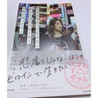 カドカワショテン(角川書店)の「待ち人来ずってなんなの私から会いに行くからお前が待ってろよきらめく星のなったん(ノンフィクション/教養)