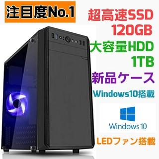 マイクロソフト(Microsoft)の新品㌜&SSD& HDD1TB&OSあり美品動作確認済 i7i5i3パソコン本体(デスクトップ型PC)