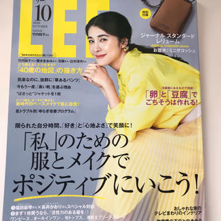 集英社 - LEE (リー) 2020年 10月号 竹内結子さん表紙
