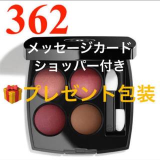 CHANEL - ❤️ シャネル アイシャドウ 362 プレゼント包装 新品未使用