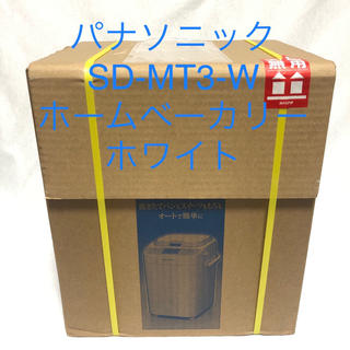 Panasonic - SD-MT3-W ホームベーカリー ホワイト