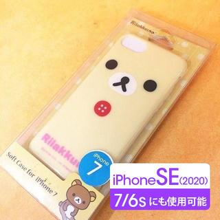 サンエックス(サンエックス)のリラックマ iPhoneSE2/7 スマホケース GRC158B(iPhoneケース)