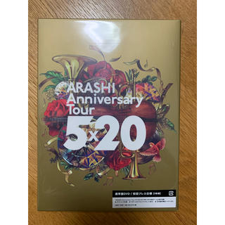 Johnny's - Arashi嵐 Anniversary Tour 5×20 DVD初回プレス仕様