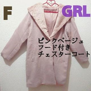 グレイル(GRL)の新品 GRL ピンク ベージュ フード付き チェスター コート♥️F リズリサ(チェスターコート)