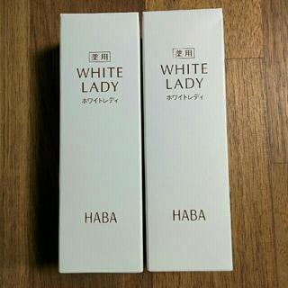 ハーバー(HABA)のハーバー ホワイトレディ 60㎖×2(美容液)