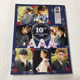 AAA - AAA 10th ANNIVERSARY BOOK  DVD付き 富士急ver.