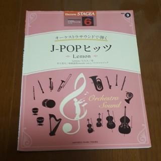 ヤマハ(ヤマハ)のエレクトーン楽譜 J-POP匕ッツ(ポピュラー)