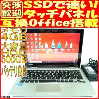 TOSHIBA ノートパソコン NZ51/VG Windows10 zoom可