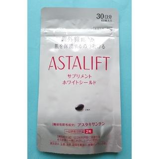 アスタリフト(ASTALIFT)の【限定値下げ】アスタリフト サプリメントホワイトシールド60粒(30日分)(その他)