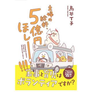 カドカワショテン(角川書店)の「主婦の給料、5億円ほしーー!!!」 マンガ(住まい/暮らし/子育て)