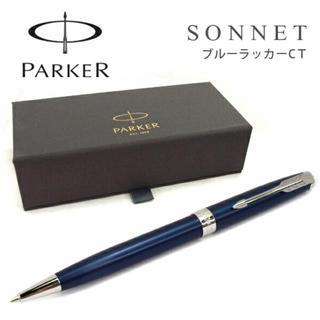パーカー(Parker)のPARKER ブルーラッカーCT(ペン/マーカー)