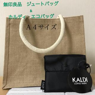 ムジルシリョウヒン(MUJI (無印良品))の無印良品 ジュートマイバッグ&カルディ オリジナルエコバッグセット(エコバッグ)