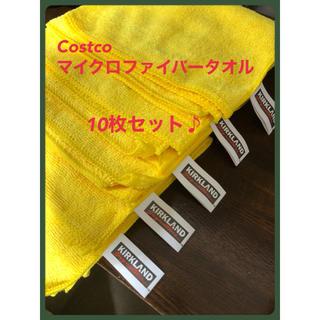 コストコ(コストコ)のコストコ マイクロファイバータオル10枚(洗車・リペア用品)