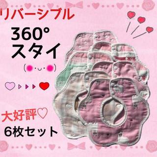 360 スタイ ガーゼ 綿100%  よだれ対策 花型♡6枚セット 女の子用