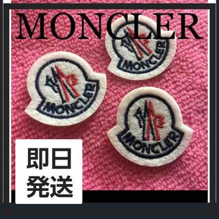 モンクレール(MONCLER)の時間限定22時までアイロンワッペン❤️(各種パーツ)