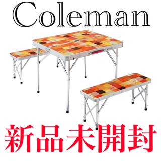 コールマン(Coleman)のコールマン ナチュラルモザイクファミリーリビングセット ミニプラス(テーブル/チェア)