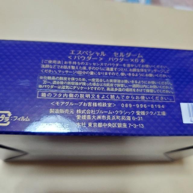 彩さ美 エステツイン / エスペシャル セルダーム コスメ/美容のスキンケア/基礎化粧品(美容液)の商品写真