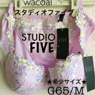 Wacoal - 【新品タグ付】ワコールSTUDIO FIVE★希少G65M(定価¥20,680)