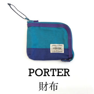ポーター(PORTER)の【送料無料❗️】PORTER ポーター の小銭入れ(コインケース/小銭入れ)