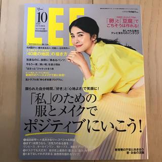 シュウエイシャ(集英社)のコンパクト版 LEE (リー) 2020年 10月号(その他)