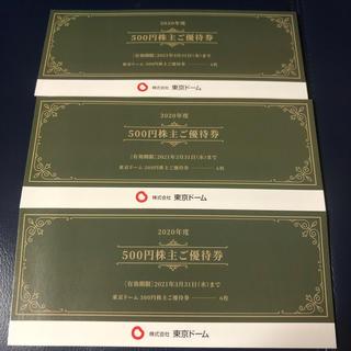 東京ドーム 株主優待券 9千円分