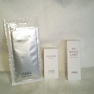 ハーバー(HABA)のHABA スクワラン+ホワイトレディ  セット☆(美容液)