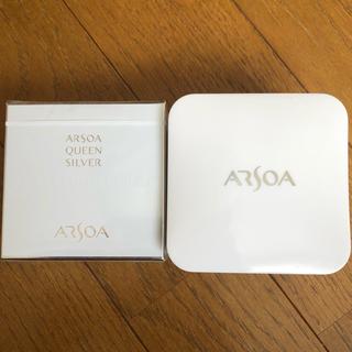 ARSOA - 【新品未使用】クイーンシルバー135g ※箱なしです