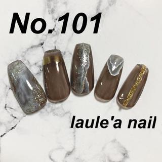 [ No.101 ]ニュアンス 透け感 ブラウン たらし込み ネイルチップ