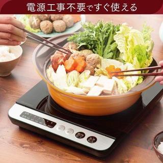 【在庫★処分】アイリスオーヤマ 卓上IHコンロ 1000W(調理機器)