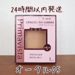 Primavista - 新品未使用 プリマヴィスタ オークル05