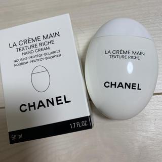 CHANEL - シャネル ラ クレーム マン リッシュ