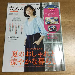 タカラジマシャ(宝島社)の大人のおしゃれ手帖 8月号(ファッション)